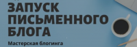 Видеокурс по запуску письменного блога (Стелла Васильева)