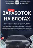Заработок на блогах (Сунат Махкамбоев)