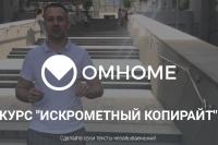 [Omhome] Курс 'Искрометный копирайт' (Сергей Балыков)