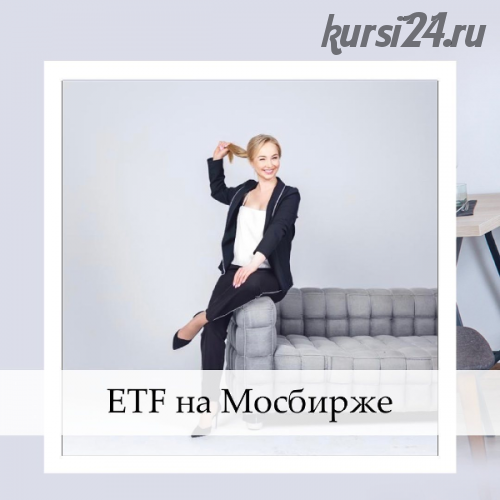 ETF FinEх на Мосбирже (Анна Харченко, Анастасия Заварзина)