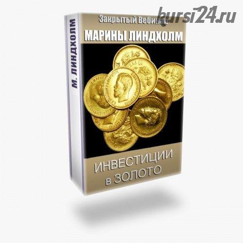 Инвестиции в золото (Марина Линдхолм)