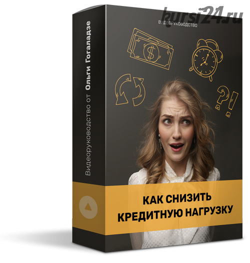 Как снизить кредитную нагрузку (Ольга Гоголазде)