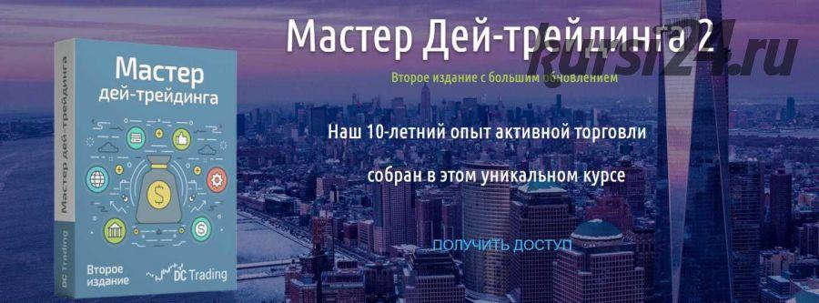 Мастер Дей-трендига 2. Пакет Pro (Дмитрий Черемушкин)