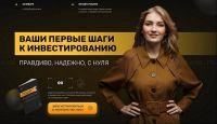 Мастер-класс «Ваши первые шаги к инвестированию» (Ольга Гогаладзе)
