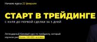 Старт в трейдинге (расширенная версия) (Александр Шевелев)