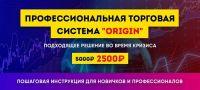 Торговая система Origin. Простая пошаговая схема действий (Forumchanin)