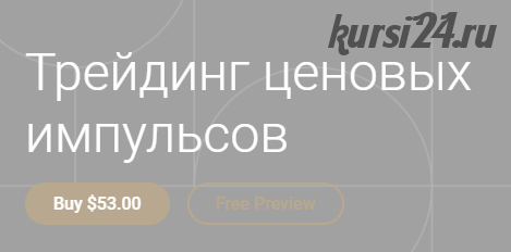 Трейдинг ценовых импульсов (Александр Кургузкин)