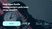 [2stocks.ru] Нефтяная бомба замедленного действия: когда рванет? (Евгений Ковган)