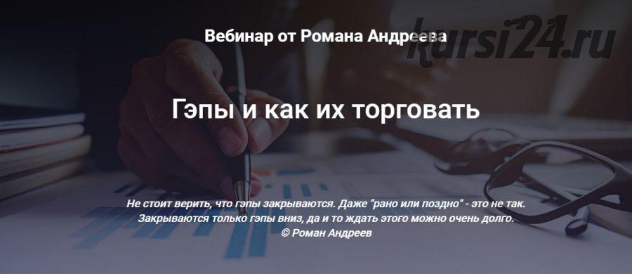 [SRSolutions] Гэпы и как их торговать (Роман Андреев)