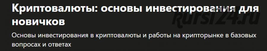 [udemy] Криптовалюты: основы инвестирования для новичков (Константин Савкин)