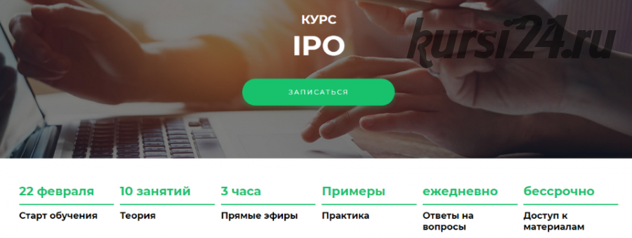 [Vesperfin] IPO. Февраль 2021 (Арина Веспер)