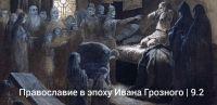 Лекция об истории православной церкви во времена Ивана Грозного (Константин Михайлов)