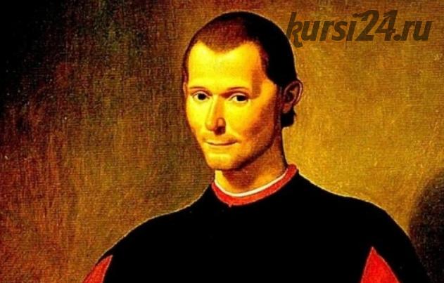 [Архэ] «Политическая философия Никколо Макиавелли» (Петр Рябов)