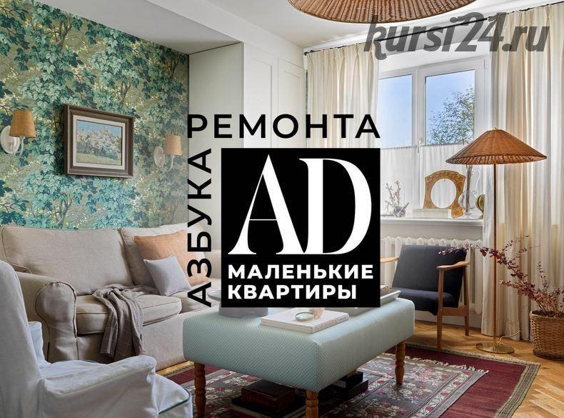 [AD Magazine] Азбука ремонта. Маленькие квартиры