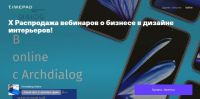 [Archdialog Online] X Распродажа вебинаров о бизнесе в дизайне интерьеров!