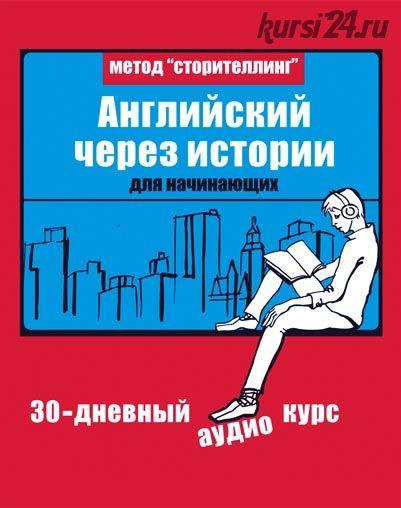 Английский через истории (Дмитрий Гурбатов, Егор Майоров)
