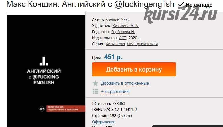 Английский с @fuckingenglish (Макс Коншин)