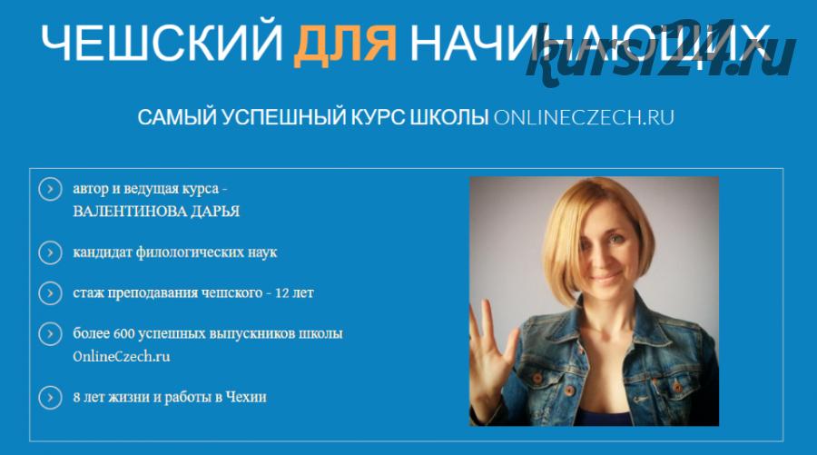 Чешский для начинающих (Дарья Валентинова)