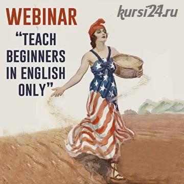 Teach beginners in English only. Лайв+ Запись (Елена Сарнавская)