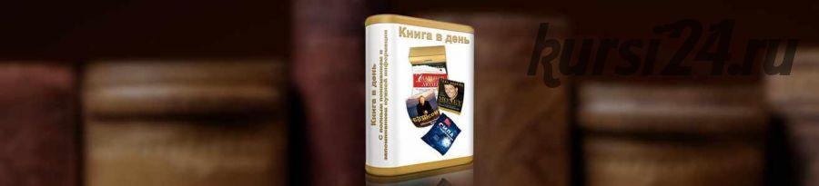 Книга в день (Александр Приходько)