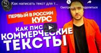 Как писать коммерческие тексты (Олег Шаумаров)