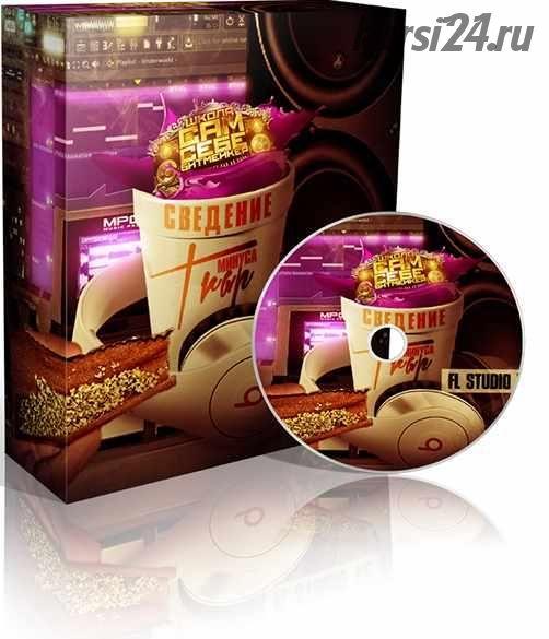 [donxuanbeatz] Сведение Trap минуса в FL Studio 12 (Савченков Иван)
