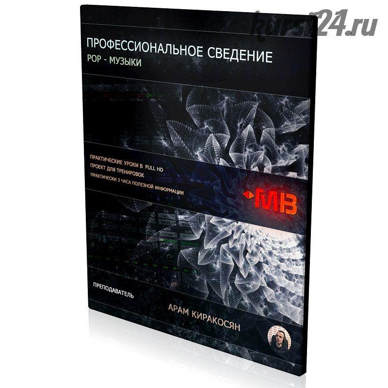 [Muzbiznes] Профессиональное сведение Рop-музыки (Арам Киракосян)