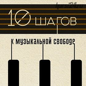[muzvideo2.ru] 10 шагов к музыкальной свободе (Сергей Филимонов)