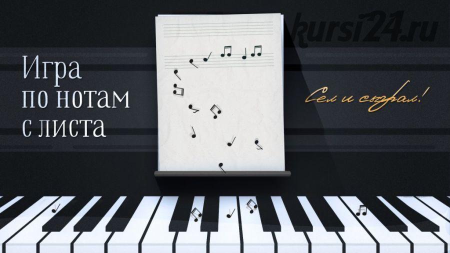 [muzvideo2.ru] Игра по нотам с листа! Сел и сыграл! (Сергей Филимонов)