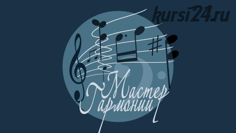 [muzvideo2.ru] Мастер гармонии (Сергей Филимонов)