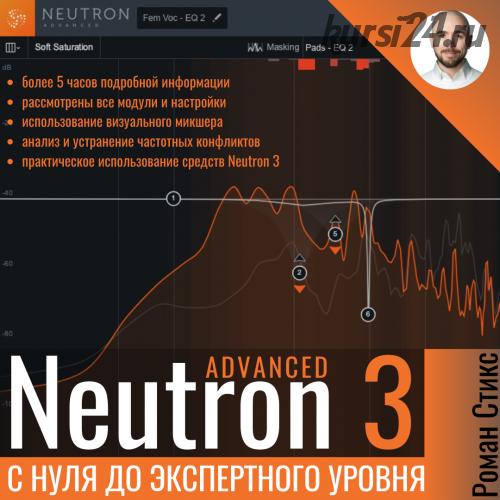 [OnlineMasterClass] Neutron 3 Advanced. С нуля до экспертного уровня (Роман Стикс)