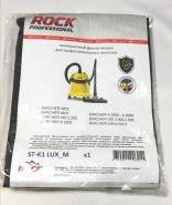 ST-K1 LUX-M многоразовый мешок для пылecoca КАRСНЕR WD2, WD2.200