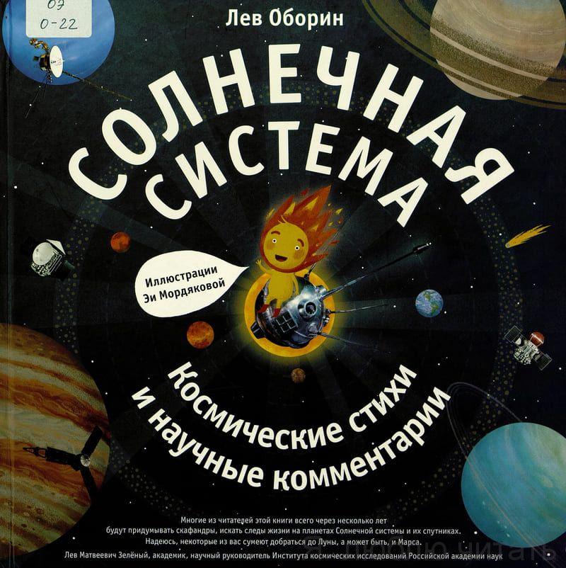 Солнечная система. Космические стихи