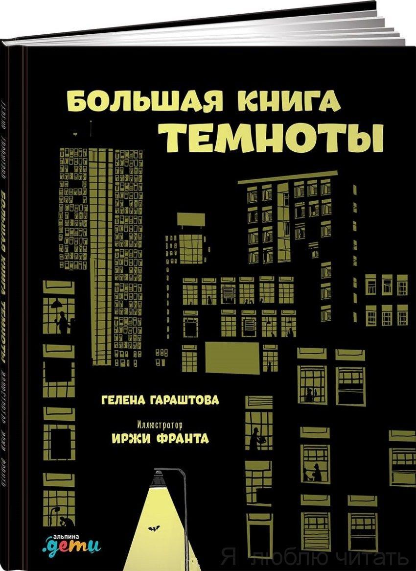 Большая книга темноты