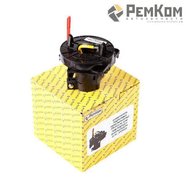 RK04024 * 2170-3709315 * Соединитель подрулевых переключателей для а/м 2170, 2190 под подушку безопасности