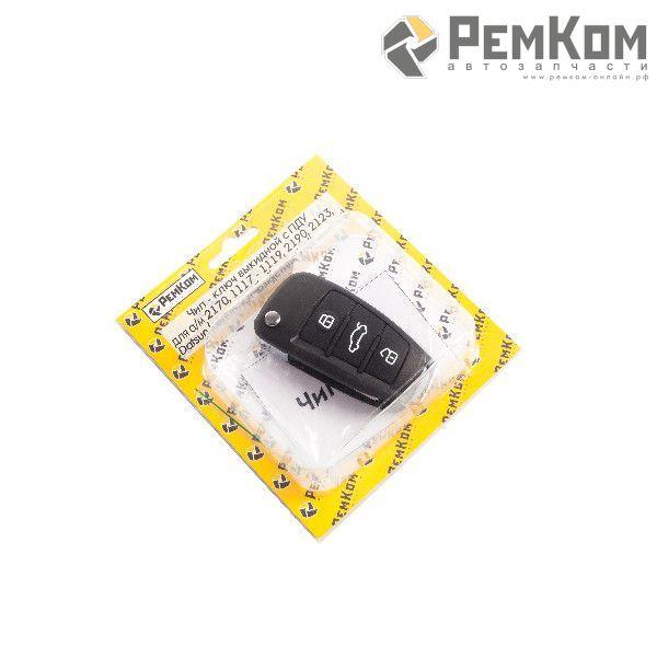 RK04076 * Чип-ключ выкидной с ПДУ (стиль Audi) для а/м 2170, 1117-1119, 2190, 2123, Datsun (седан, хэтчбэк)