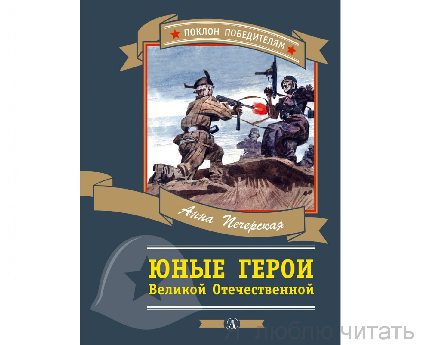 Юные герои Великой Отечественной