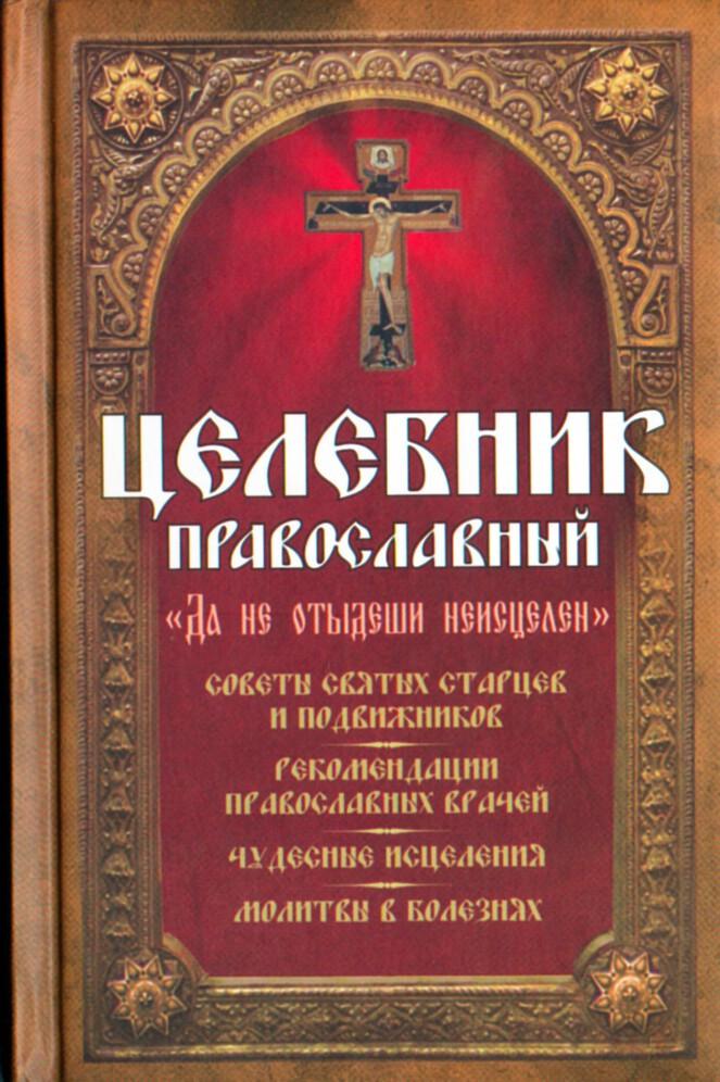 Да не отыдеши неисцелен. Целебник православный. Советы святых старцев и подвижников. Рекомендации православных врачей. Чудесные исцеления. Молитвы в болезнях