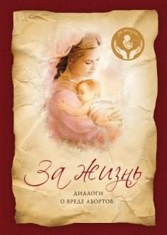 За жизнь. Диалоги о вреде абортов. Православный взгляд
