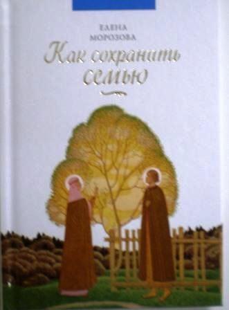 Как сохранить семью. Елена Морозова. Православный взгляд