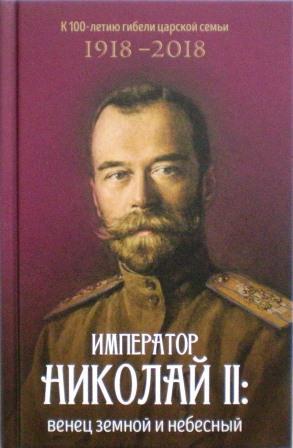 Император Николай II: венец земной и небесный. Православный взгляд