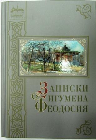 Записки игумена Феодосия.