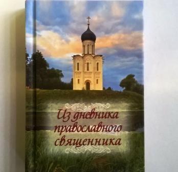 Из дневника православного священника