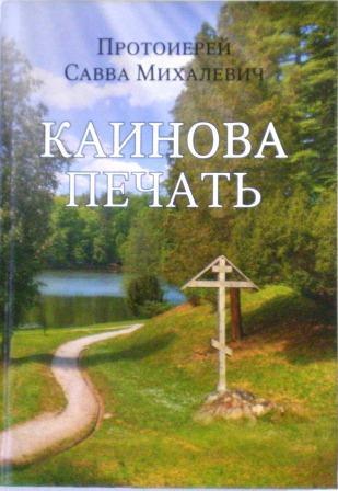 Каинова печать. Протоиерей Савва Михалевич. Рассказы священника