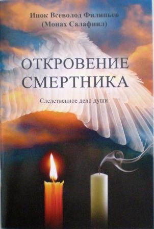 Откровение смертника. Следственное дело души. Инок Всеволод Филипьев (монах Салафиил).