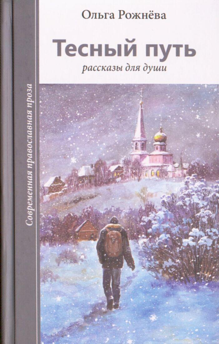 Тесный путь. Рассказы для души. Ольга Рожнёва