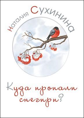 Куда пропали снегири? Наталия Сухинина. Православная книга для души