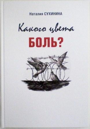 Какого цвета боль? Наталия Сухинина. Православная книга для души