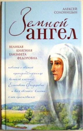 Земной ангел. Великая княгиня Елизавета Федоровна. Алексей Солоницын.