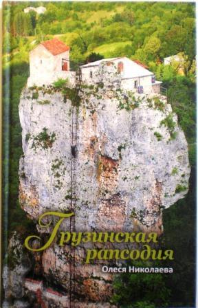 Грузинская рапсодия. Олеся Николаева. Православная книга для души